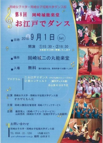 第8回 岡崎能楽堂 お江戸でダンス 公演日:9月1日(土)