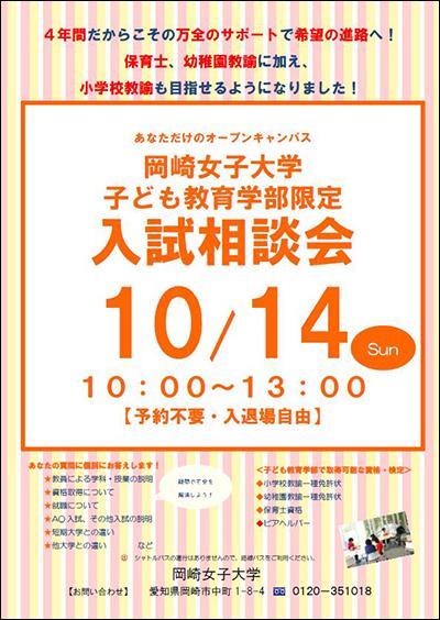 子ども教育学部限定 入試相談会のご案内:10月14日(日)
