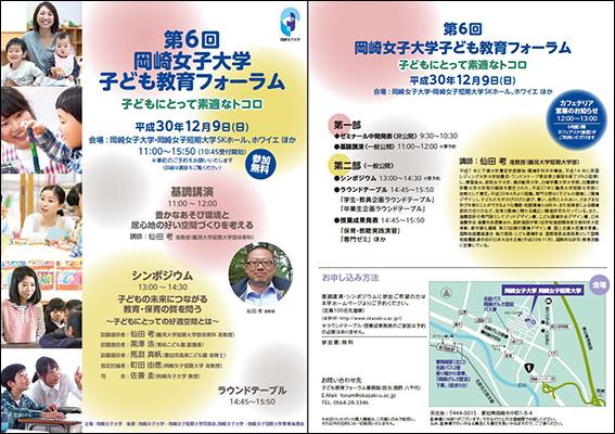 『第6回岡崎女子大学子ども教育フォーラム』開催のお知らせ:12月9日(日)