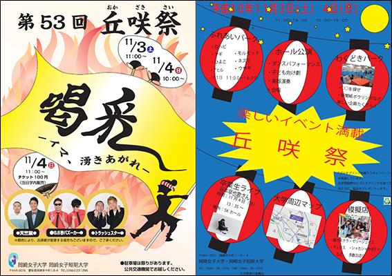 第53回丘咲祭(おかざきさい)のお知らせ:11月3日(土)、4日(日)