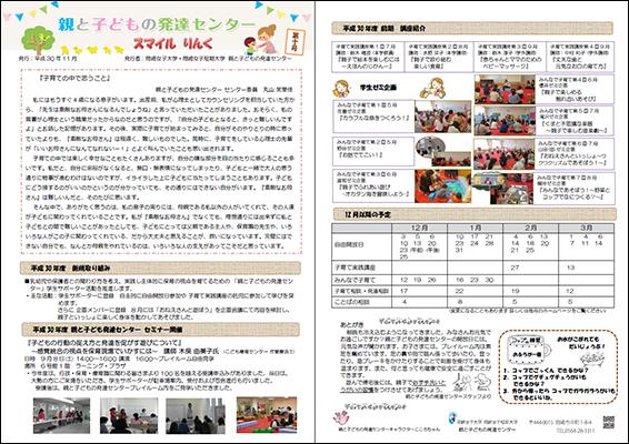 【親と子どもの発達センター】 スマイルりんく第10号の発行