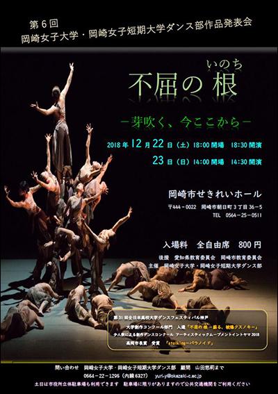 第6回 ダンス部作品発表会のご案内:12月22日(土)、23日(日)