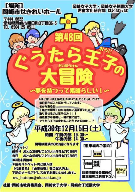児童文化研究部はとぽっぽ 第48回定期公演のお知らせ:12月15日(土)