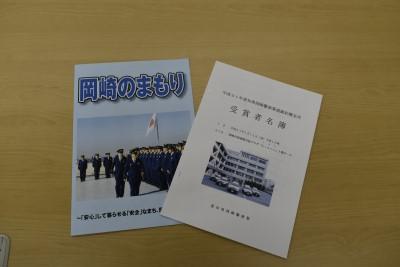 岡崎警察署から感謝状を贈呈される