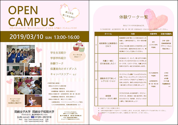 3月オープンキャンパスのご案内:3月10日(日)