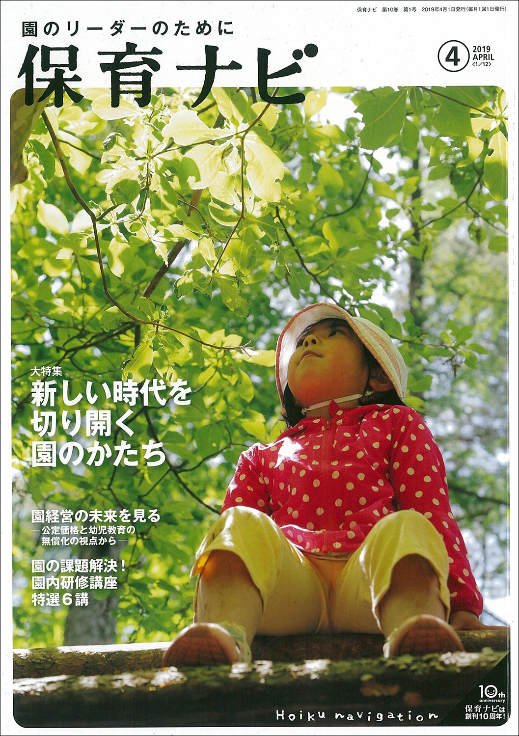 保育ナビ4月号 大特集「新しい時代を切り開く園のかたち」