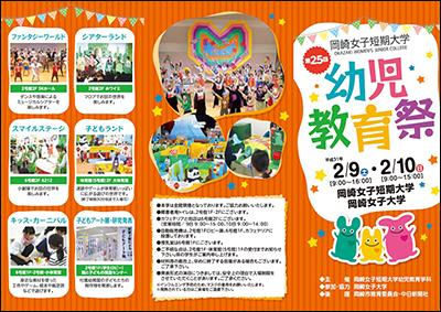 第25回幼児教育祭 タイムスケジュールのご案内:2月9日(土)、10日(日)開催