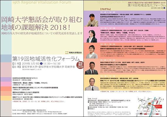 地域活性化フォーラム 研究成果報告:3月9日(土)