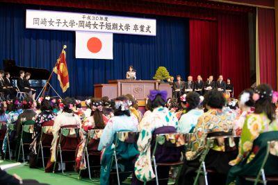 平成30年度 岡崎女子大学・岡崎女子短期大学 卒業式を挙行:画像1