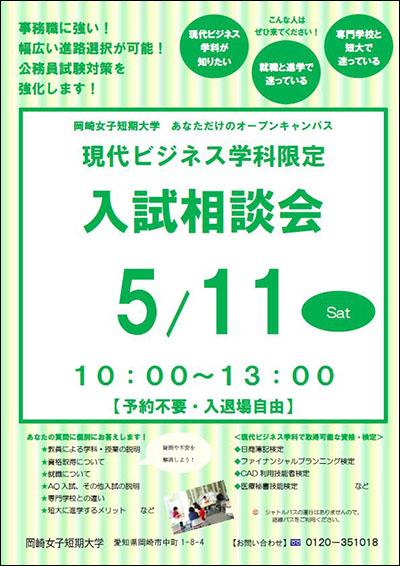 現代ビジネス学科限定 入試相談会のご案内:5月11日(土)