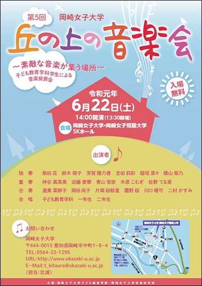 第5回 岡崎女子大学 丘の上の音楽会のご案内:6月22日(土)