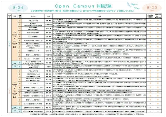 オープンキャンパス体験授業のご案内:8月24日(土)・25日(日)