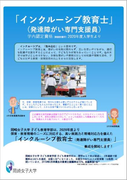 「インクルーシブ教育士」(発達障がい専門支援員)の学内認定資格について