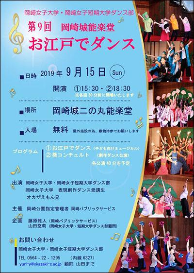 第9回岡崎能楽堂 お江戸でダンス:9月15日(日)