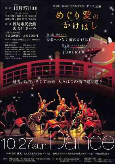 ダンス部が「第40回 岡崎市民芸術文化祭 ダンス公演」に出演します!:10月27日(日)
