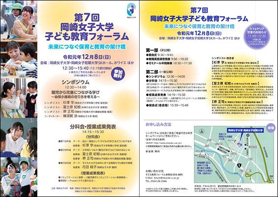 『第7回岡崎女子大学子ども教育フォーラム』開催のお知らせ:12月8日(日)