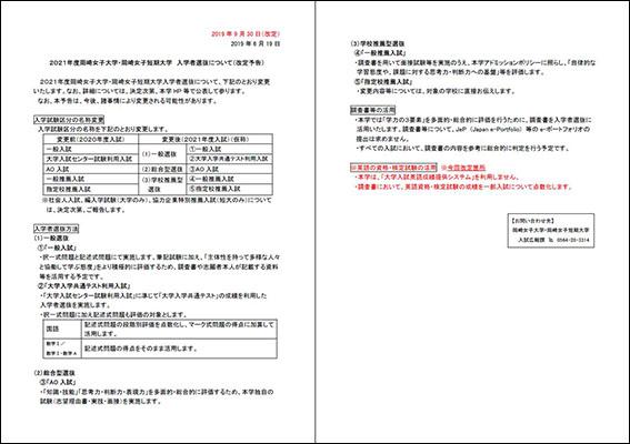 2021年度岡崎女子大学・岡崎女子短期大学 入学者選抜について(予告)