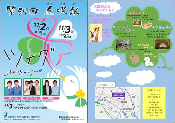 第54回丘咲祭(おかざきさい)のお知らせ:11月2日(土)、3日(日)
