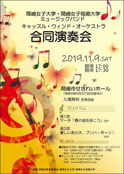 ミュージックバンド「合同演奏会」開催のお知らせ:11月9日(土)
