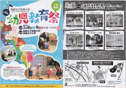 第26回幼児教育祭のご案内 開催日 2月8日(土)・9日(日)