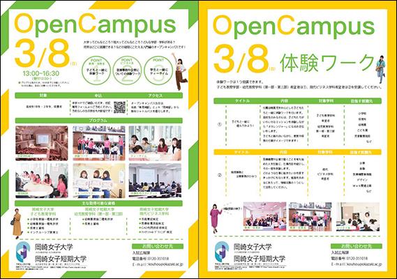 3月オープンキャンパスのご案内:3月8日(日)