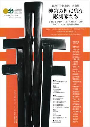 佐善教授 明治神宮作品展 開催のお知らせ
