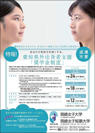 【返還不要】愛知県外出身者支援奨学金制度のご案内