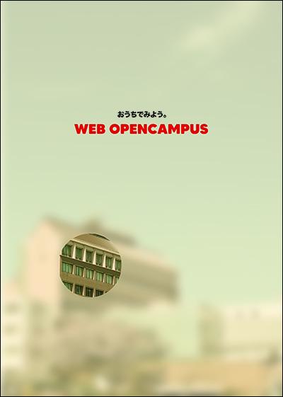 「WEB OPENCAMPUS」公開のお知らせ