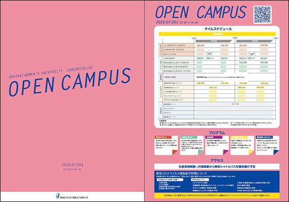 オープンキャンパス開催のお知らせ:7月5日(日)