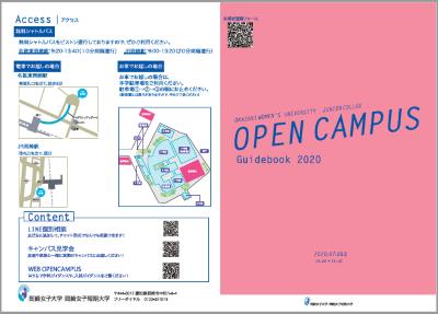 オープンキャンパスプログラムのお知らせ:7月5日(日) 開催