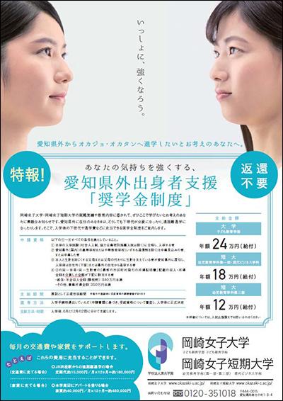 愛知県外出身者支援奨学金制度のご案内