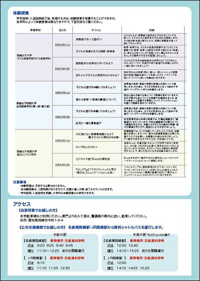【8/20更新】オープンキャンパス体験授業・バスのお知らせ:8/22(土)、23(日)