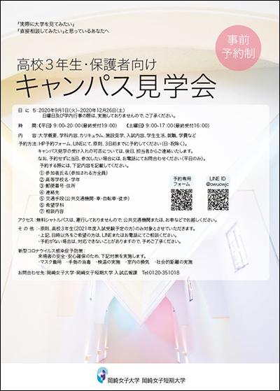 「キャンパス見学会」延長のお知らせ