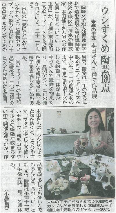 本学の教員が中日新聞に掲載されました。