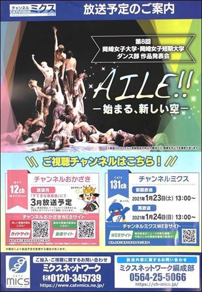 第8回ダンス部作品発表会mics放映のお知らせ