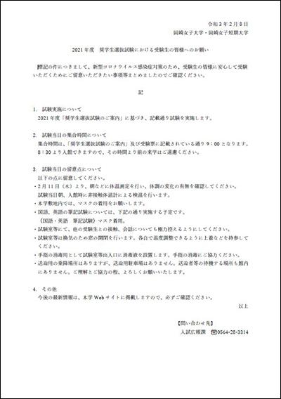 奨学生選抜試験 受験生注意事項について:令和3年2月21日実施