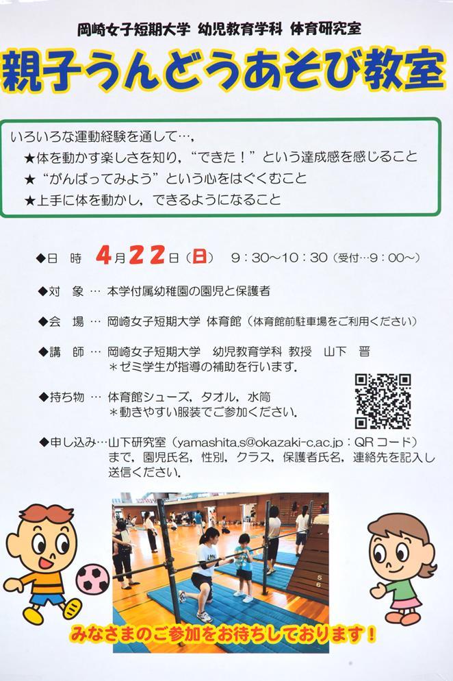 4/22日09:30~親子うんどうあそび教室参加募集中:画像1