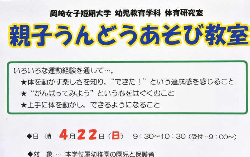 4/22日09:30~親子うんどうあそび教室参加募集中