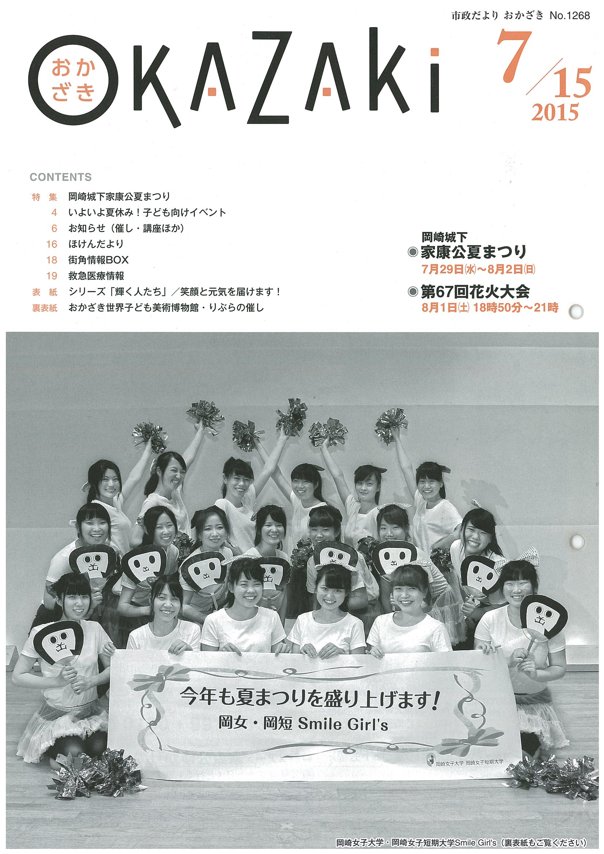 http://www.okazaki.ac.jp/_dev/news/images/C15072701.jpg