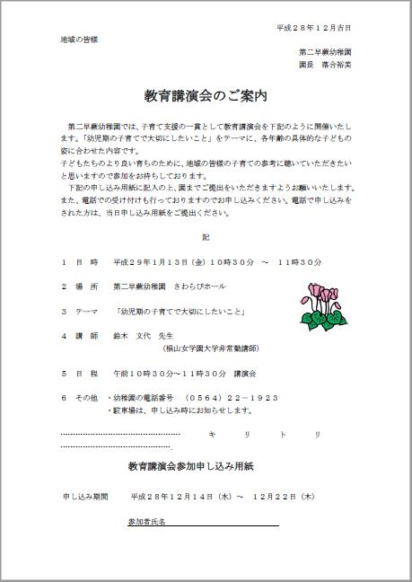 ◆教育講演会(1/13)のお知らせ