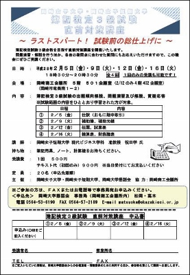 岡崎商工会議所で「簿記検定3級試験直前対策講座」を開催しています!