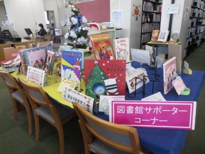 図書館サポーター活動報告「クリスマス絵本展」