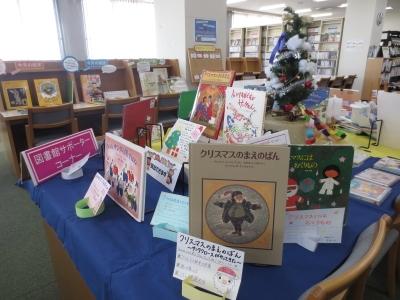 図書館サポーター活動報告「クリスマス絵本展」:画像2