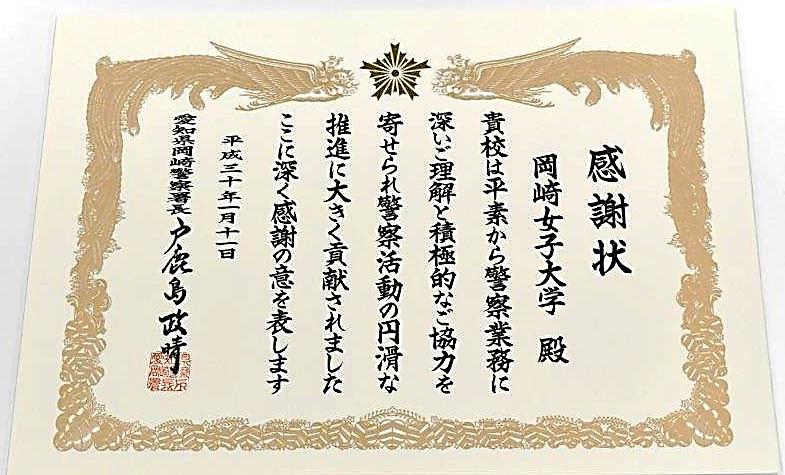 岡崎警察署から感謝状をいただきました。