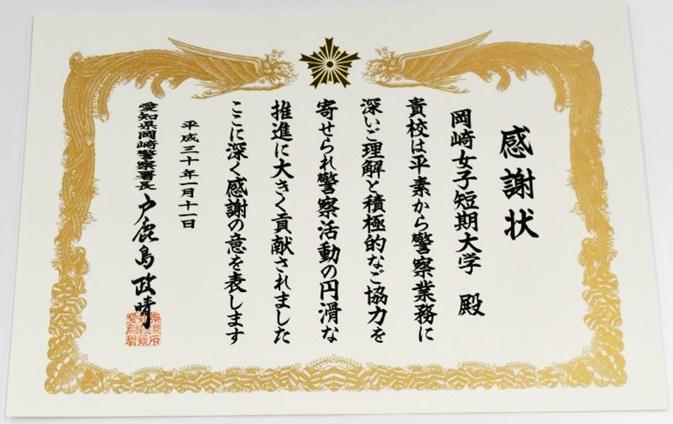 岡崎警察署から感謝状をいただきました。:画像2