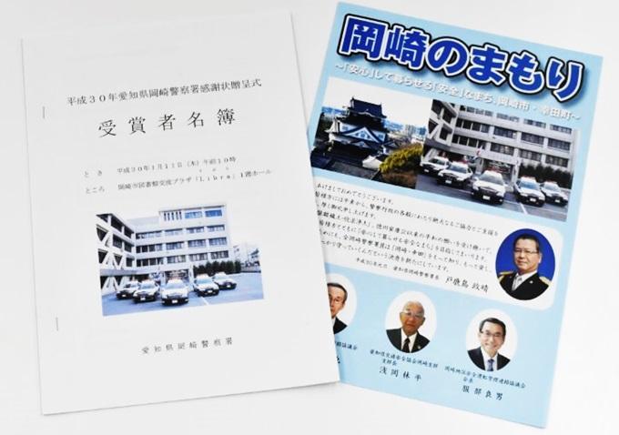 岡崎警察署から感謝状をいただきました。:画像3