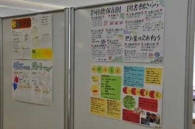 「地域貢献とボランティア」の授業を紹介するポスターを掲示しています:画像1