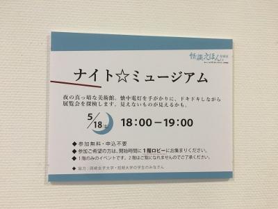 サークル「ホビット」が刈谷市美術館「ナイト☆ミュージアム」に参加しました:画像4