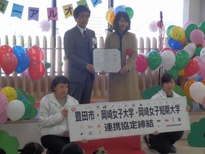 本学と豊田市が地域連携協定を締結しました。