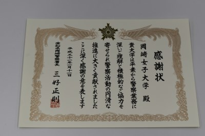 岡崎警察署から感謝状を贈呈される:画像2